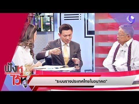 ระบบรางประเทศไทยในอนาคต กับ ศ.ดร.สุชัชวีร์ - วันที่ 02 Jan 2020
