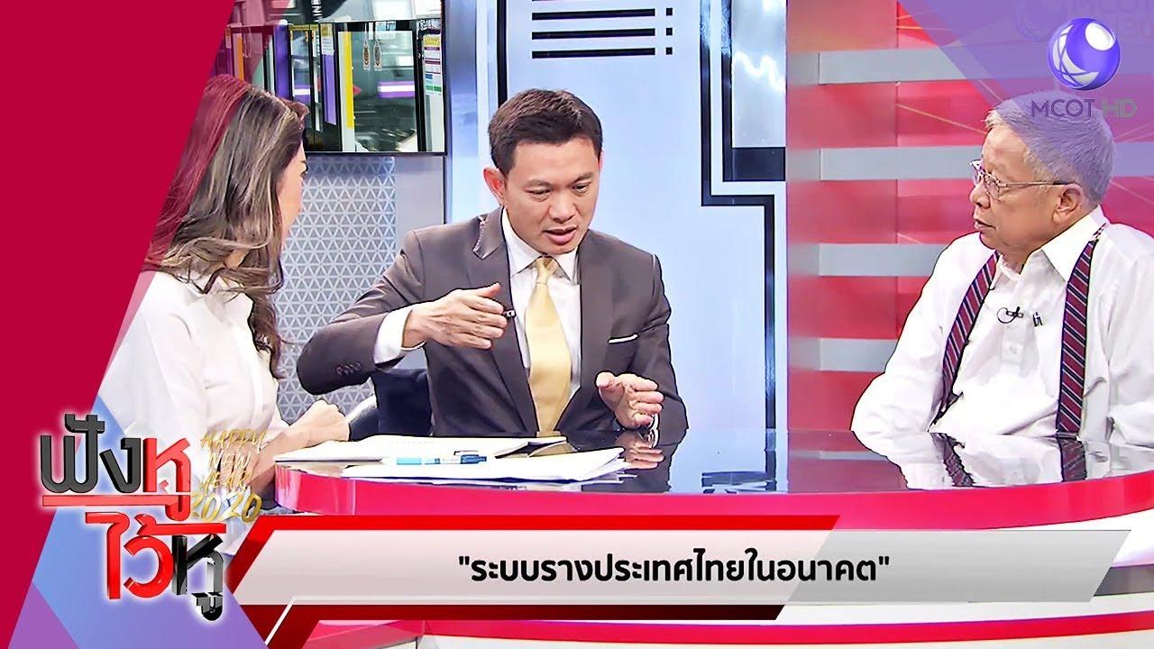 ระบบรางประเทศไทยในอนาคต กับ ศ.ดร.สุชัชวีร์ (02ม.ค.63) ฟังหูไว้หู | 9 MCOT HD
