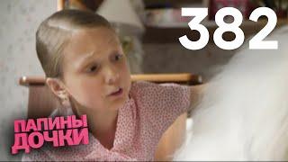 Папины дочки | Сезон 19 | Серия 382
