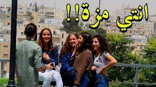 مقلب شاب يسأل عن كلمات محرجة جدا بالعربي!!! معنى طهور؟!!!