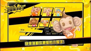 PS4『現嚐好滋味!超級猴子球』宣傳影片