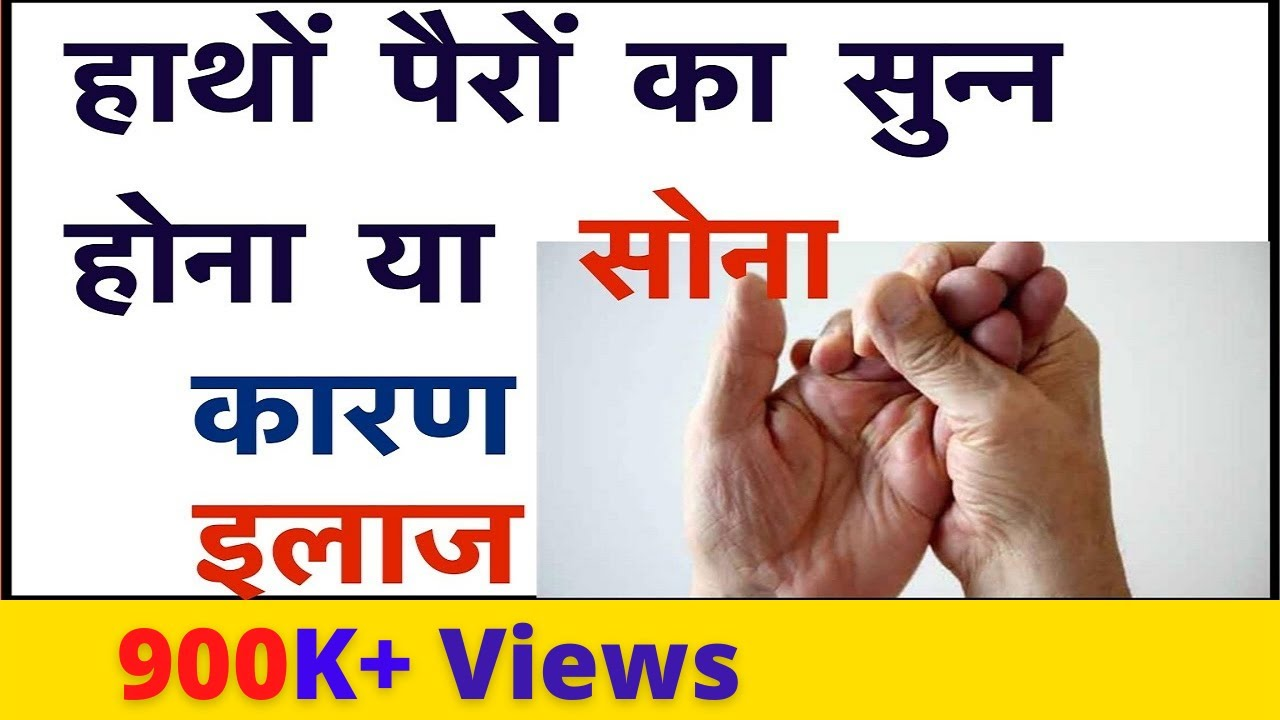 Numbness in Hands and Feet in hindi Reason ,Treatment | हाथ पैरों का सुन्न  होना