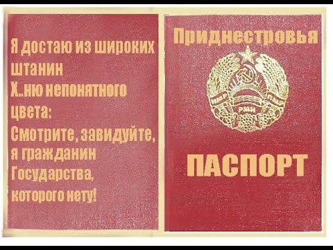 """Паспорт """" ПМР"""" боевикам """"ДНР""""."""