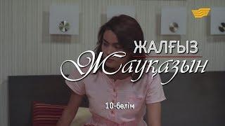 «Жалғыз жауқазын» 10-бөлім \ «Жалгыз жауказын» 10-серия