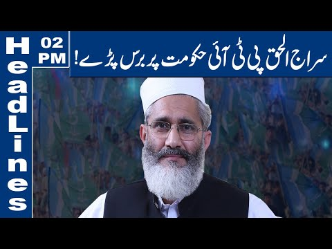 Siraj-ul-Haq Bashes PTI Govt's Performance|02 PM Headlines|7 December 2019|Lahore News