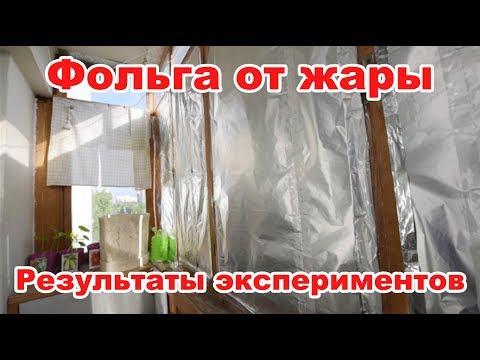 Фольга на окна от жары. Измерения температуры на балконе в течение нескольких дней.