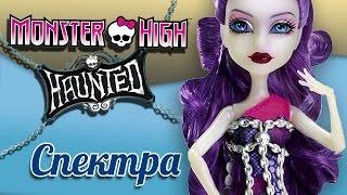 Кукла Монстер хай Спектра - обзор (Monster High -Haunted)