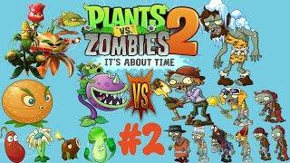 #2(EGYPT, ЕГИПЕТ УРОВНИ 15-17) plants vs zombies 2  ПРОХОЖДЕНИЕ КАНАЛ Mr.BarBos