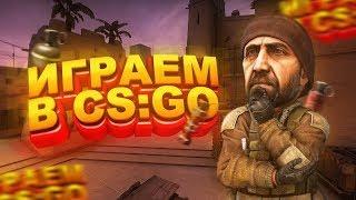 STREAM CS:GO Counter-Strike: Global Offensive????ОТ СИЛЬВЕРА ДО ГЛОБАЛА КАТАЮ С ПОДПИСЧИКАМИ / Видео
