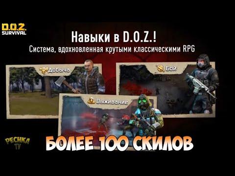 КРУТАЯ СИСТЕМА НАВЫКОВ! БОЛЬШЕ 100 НАВЫКОВ УЖЕ СКОРО! - Dawn Of Zombies: Survival