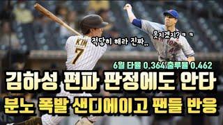 김하성 편파 판정까지 이겨내며 안타 분노 폭발한 샌디에이고 현지 팬들 반응