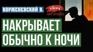 Download Стих «Накрывает обычно к ночи»Белоконь,читает В.Корженевский Mp3 and Videos