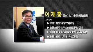 매일경제TV - 경세제민 '촉' / 중소…