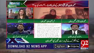 What problems face by people from K-Electricity? | 18 Nov 2018 | 92NewsHDUK