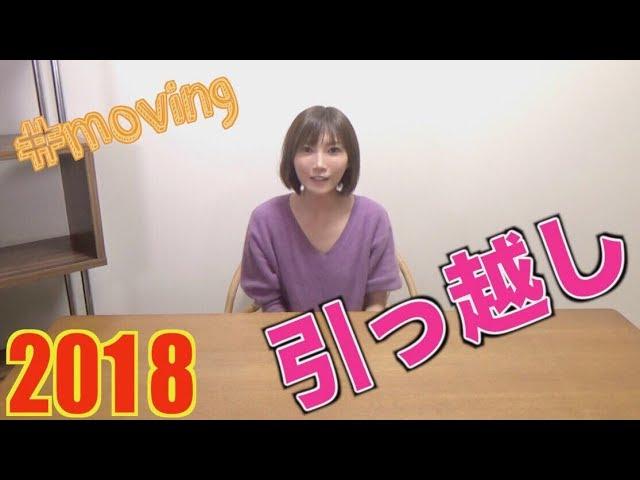 I MOVED!!! [2018] [CC Available] | Yuka Kinoshita