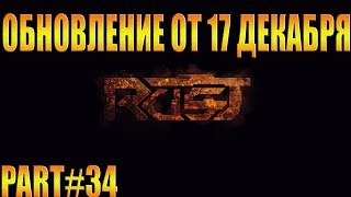 Rust experimental ? Part #34 > ОБНОВЛЕНИЕ ОТ 17 ДЕКАБРЯ <