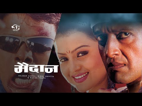"Nepali Movie: ""Maidan"" Ft. Biraj Bhatta, Rekha Thapa&Rajesh Hamal."