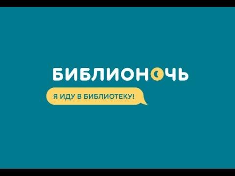 Библионочь-2017: Владимир Сотников