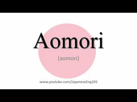 How to Pronounce Aomori (prefecture)