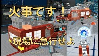 【ロボクラ休憩室】#3 ついに完成!消火開始! 〜これがJapanese Fire Engineや〜