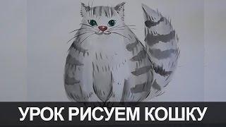 Урок рисуем Кошку акварелью