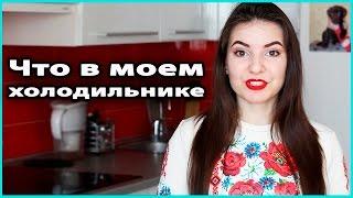 🍴 ЧТО В МОЕМ ХОЛОДИЛЬНИКЕ | ПП блюда для всей семьи 💜 LilyBoiko