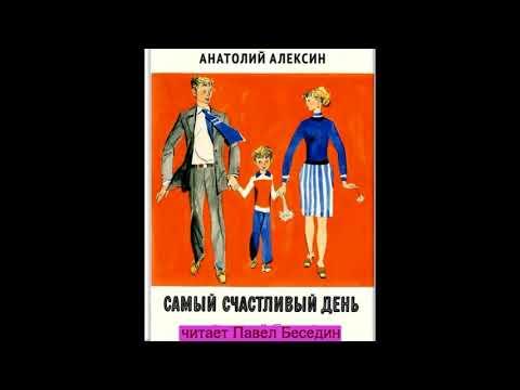 Самый счастливый день Анатолий Алексин  читает Павел Беседин