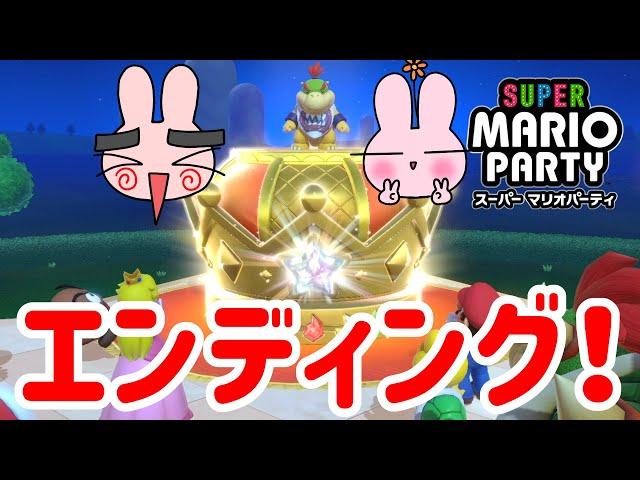 『マリオパーティ スーパースターズ記念!』ついにエンディング![スーパーマリオパーティ] ポポそら