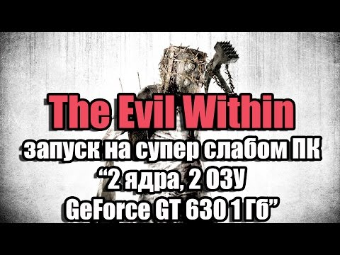 Тест The Evil Within запуск на супер слабом ПК (2 ядра, 2 ОЗУ, GeForce GT 630 1 Гб)