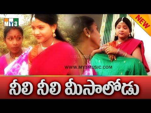 Latest Telugu Folk Songs - Neeli Neeli Meesalodu| Telangana Folk Video Songs