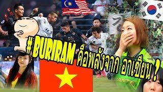 คอมเม้น-แฟนบอล-เกาหลีใต้-เวียดนาม-เอเชีย-หลัง-buriram-ตบ-ชุนบุค-ฮุนได-มอเตอร์