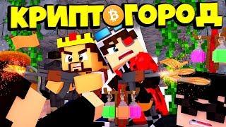 КРИПТОГОРОД! СБЕЖАТЬ ОТ МАФИИ! Minecraft