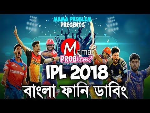 IPL 2018|Bangla Funny Dubbing|Mama Problem|New Bangla Funny Video