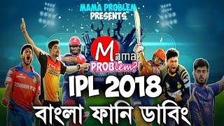 IPL 2018|Bangla Funny Dubbing|Mama Problem|New Bangla Funny Video