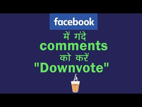 "Facebook में गंदे comments को करें ""Downvote"" 