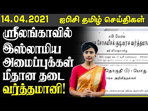 ஐபிசி தமிழின் இன்றைய செய்திகள் - 14 .04.2021 - Sri Lanka Tamil News Today | Jaffna News Tamil