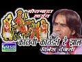 Kalvi Kathedi Re Jhaal !! Full Hd Song !!  Pabuji Rathod Bhajan , Sing By Dinesh Dewasi video