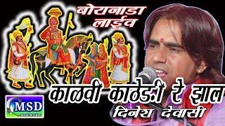 KALVI KATHEDI RE JHAAL !! Full HD Song !!  Pabuji Rathod Bhajan , Sing By Dinesh Dewasi
