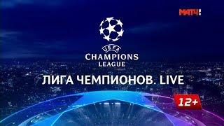 «Лига чемпионов. Live». Специальный репортаж