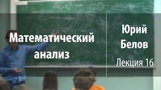 Лекция 16 | Математический анализ | Юрий Белов | Лекториум