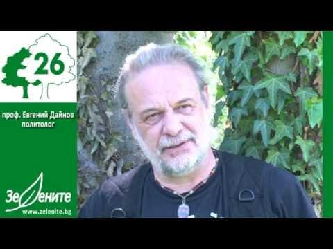 Проф. Евгений Дайнов подкрепя Зелените