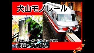 犬山モノレール廃線跡 遺構の現在 名鉄が導入した日本で初めてのモノレール路線