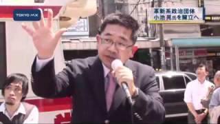 都知事選 革新系政治団体が小池晃氏を擁立へ