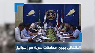 المجلس الانتقالي المدعوم إماراتياً يجري محادثات سرية مع إسرائيل | نشرة آخر اليوم
