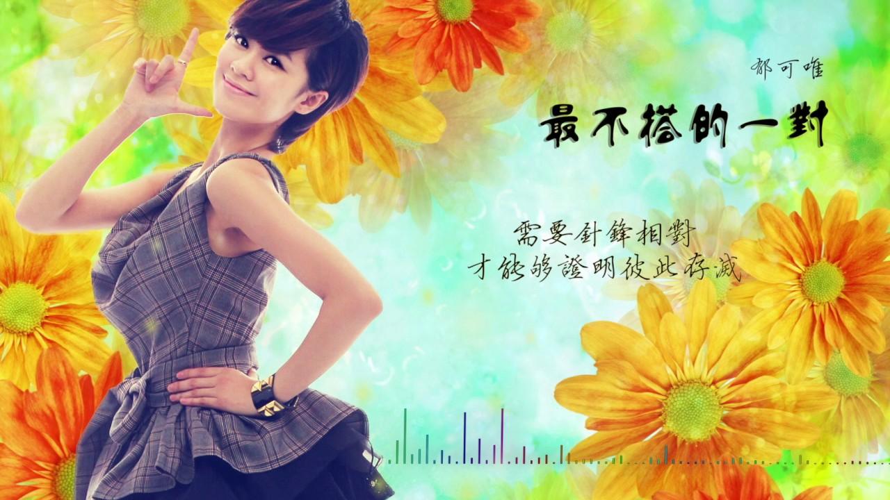 【郁可唯 Yisa Yu】《最不搭的一對》高音質動態歌詞版--《失戀事小》 - YouTube