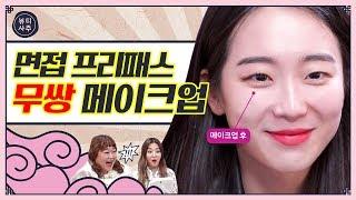 취업운 팍팍! 면접 프리패스 무쌍 인생 음영 메이크업 (feat. 올로드샵) ㅣ뷰티사주 ep.09ㅣ홍윤화&a…