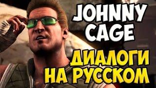 MK X - Johnny Cage Диалоги на Русском (субтитры)