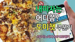 [팁다방](무료제공)내 피자는 어디쯤? 도미챗 주문하기