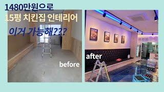 1480만원 15평 순수치킨 인테리어 소상공인 재능기부