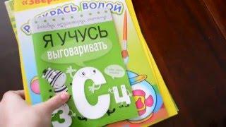 Обзор покупок для дочки. Книжный магазин. Раскраски. Логопедические загадки.Карточки.